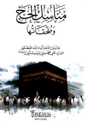 كتاب الوجيز للسيد علي السيستاني pdf