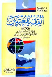 ac37aff2e9739 شؤون الشباب - الفقه للمغتربين - موقع مكتب سماحة المرجع الديني الأعلى السيد  علي الحسيني السيستاني (دام ظله)