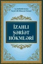 Vacib Qusllər Izahli Səriət Hokmləri Ali Məqamli Mərcəyi