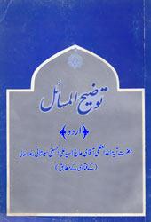 urdu tozih