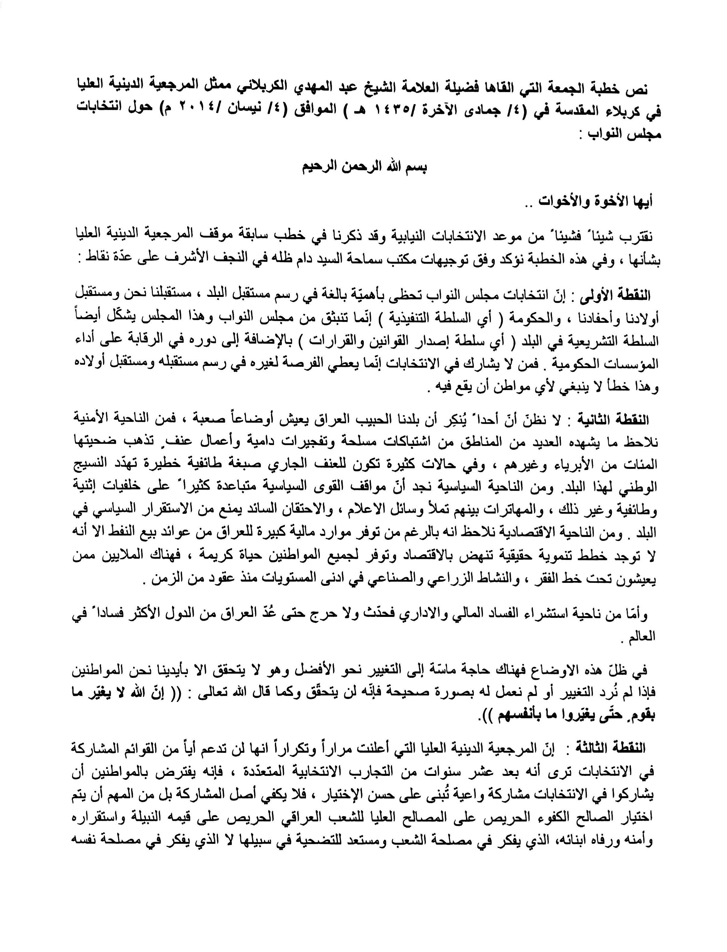 نص خطبة الجمعة التي القاها فضيلة العلامة الشيخ عبد المهدي